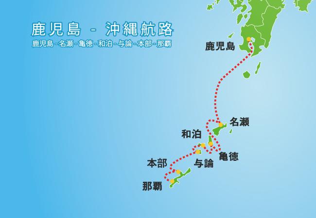 kagoshimaokinawa_route